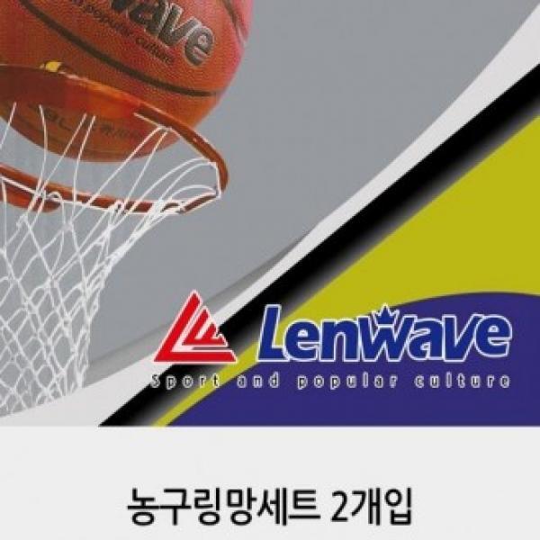 LenWave 런웨이브 농구골망 2개세트 농구링망 그물 축구공망 망 공망 볼망 골망