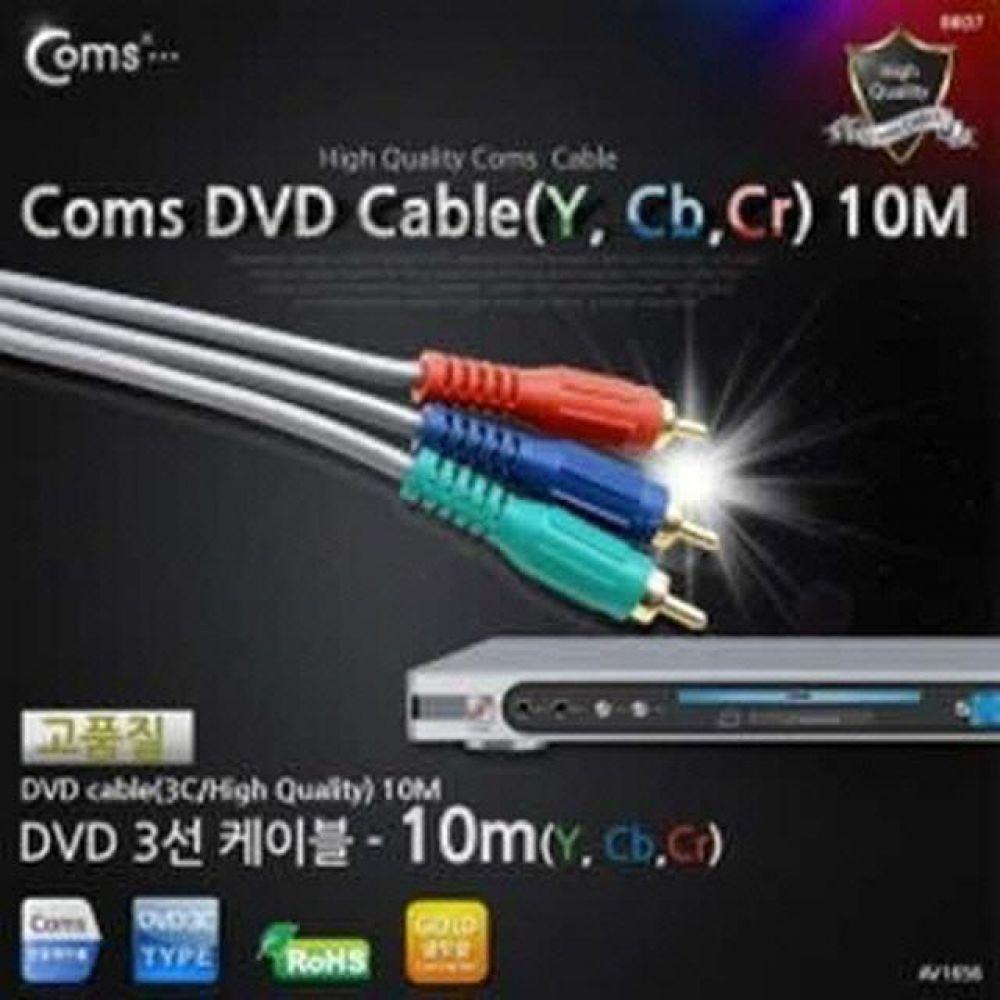 AV1656 컴스 DVD 컴포넌트 케이블 3선 고급 10M 컴퓨터용품 PC용품 컴퓨터악세사리 컴퓨터주변용품 네트워크용품 케이블 AV케이블 오디오케이블 오디오광케이블 안테나케이블