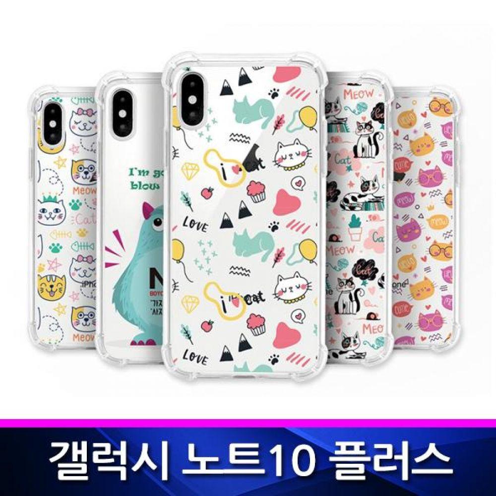 갤럭시노트10플러스 SR 패턴 투명 젤리 폰케이스 핸드폰케이스 휴대폰케이스 젤리케이스 투명케이스 갤럭시노트10플러스