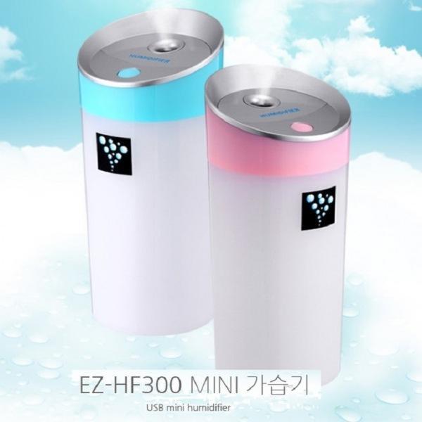EZ-HF300 미니가습기