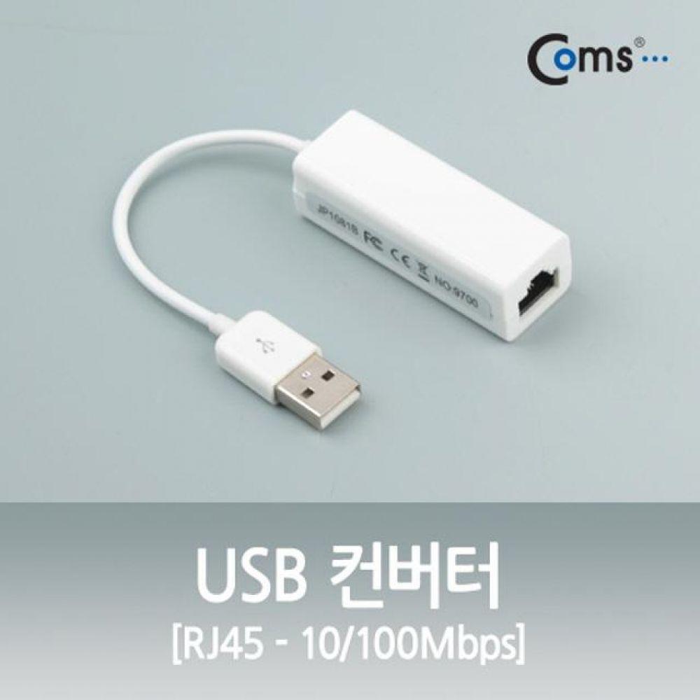 USB 컨버터 RJ45 10 100Mbps 컴퓨터용품 PC용품 컴퓨터악세사리 컴퓨터주변용품 네트워크용품 무선공유기 iptime 와이파이공유기 iptime공유기 유선공유기 인터넷공유기