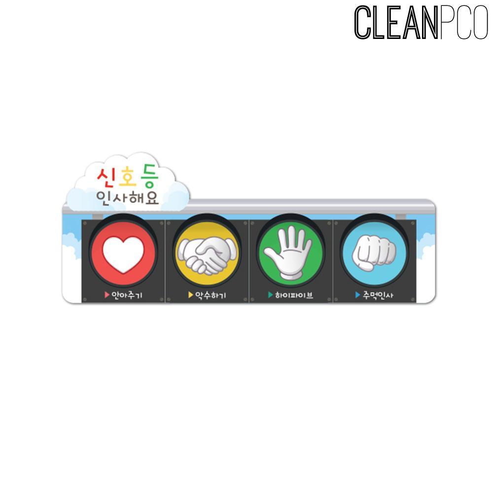 e03 루미루미 신호등 인사해요(67x27cm) 학교게시판꾸미기 게시판꾸미기 학교환경물 어린이집환경구성 유치원환경구성
