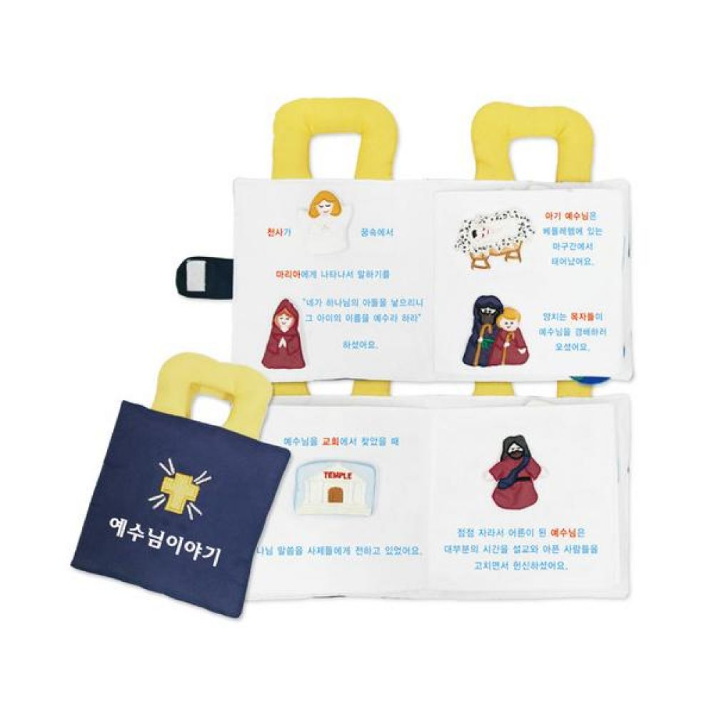 헝겊책 예수님 이야기 완구 문구 장난감 어린이 캐릭터 학습 교구 교보재 인형 선물