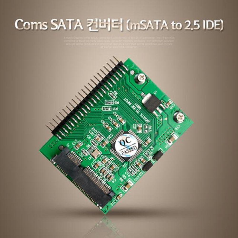 SATA 컨버터 MSATA to 2.5 IDE SATA eSATA SAS 컴퓨터용품 PC용품 컴퓨터악세사리 컴퓨터주변용품 네트워크용품 c타입젠더 휴대폰젠더 5핀젠더 케이블 아이폰젠더 변환젠더 5핀변환젠더 usb허브 5핀c타입젠더 옥스케이블