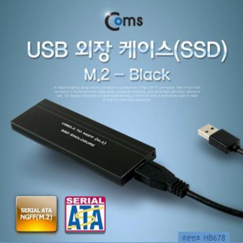 컴스 USB 외장 케이스 SSD 컴퓨터용품 PC용품 컴퓨터악세사리 컴퓨터주변용품 네트워크용품 외장하드1tb ssd외장하드 외장하드2tb wd외장하드 외장하드500gb 외장하드4tb 씨게이트외장하드 외장하드 도시바외장하드 usb