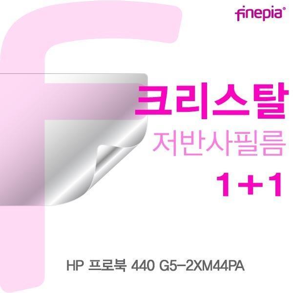 몽동닷컴 HP 프로북 440 G5-2XM44PA용 Crystal액정보호필름 액정보호필름 크리스탈 저반사 지문방지필름 파인피아 노트북액정필름 눈부심방지