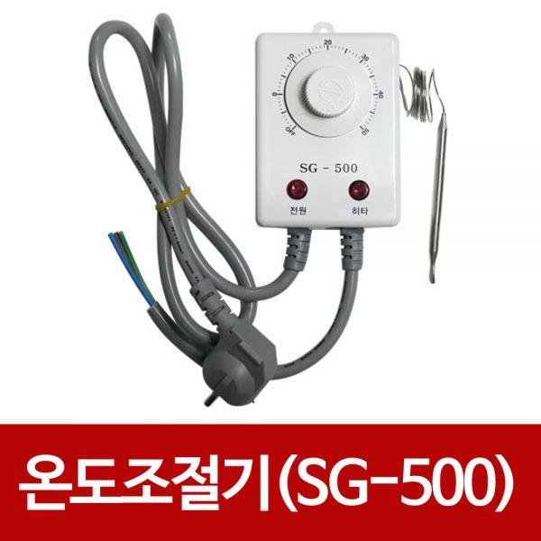 온도조절기 SG-500 센서형 수도동파방지 열선 온도감지 온도조절기 SG500 센서형 수도동파방지 열선 온도감지