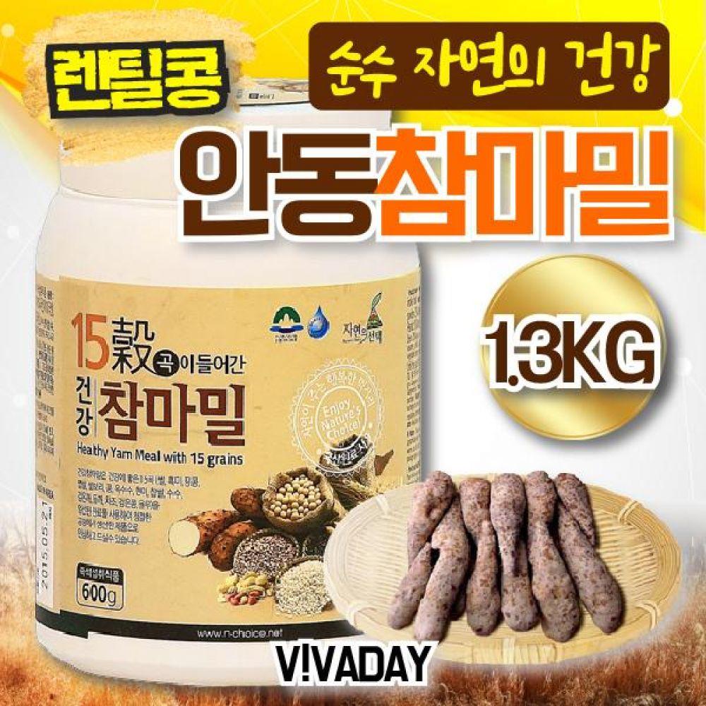 EC 렌틸콩 안동참마밀 1.3kg - 간편식 마밀 마죽 누룽지 호박 블루베리 건강분말 미숫가루 선물세트 인삼 간편식