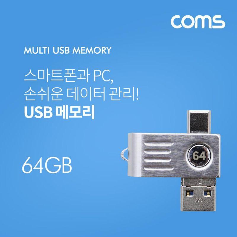 Coms USB 메모리 64GB USB 3.1Type C Micro 5P USB A
