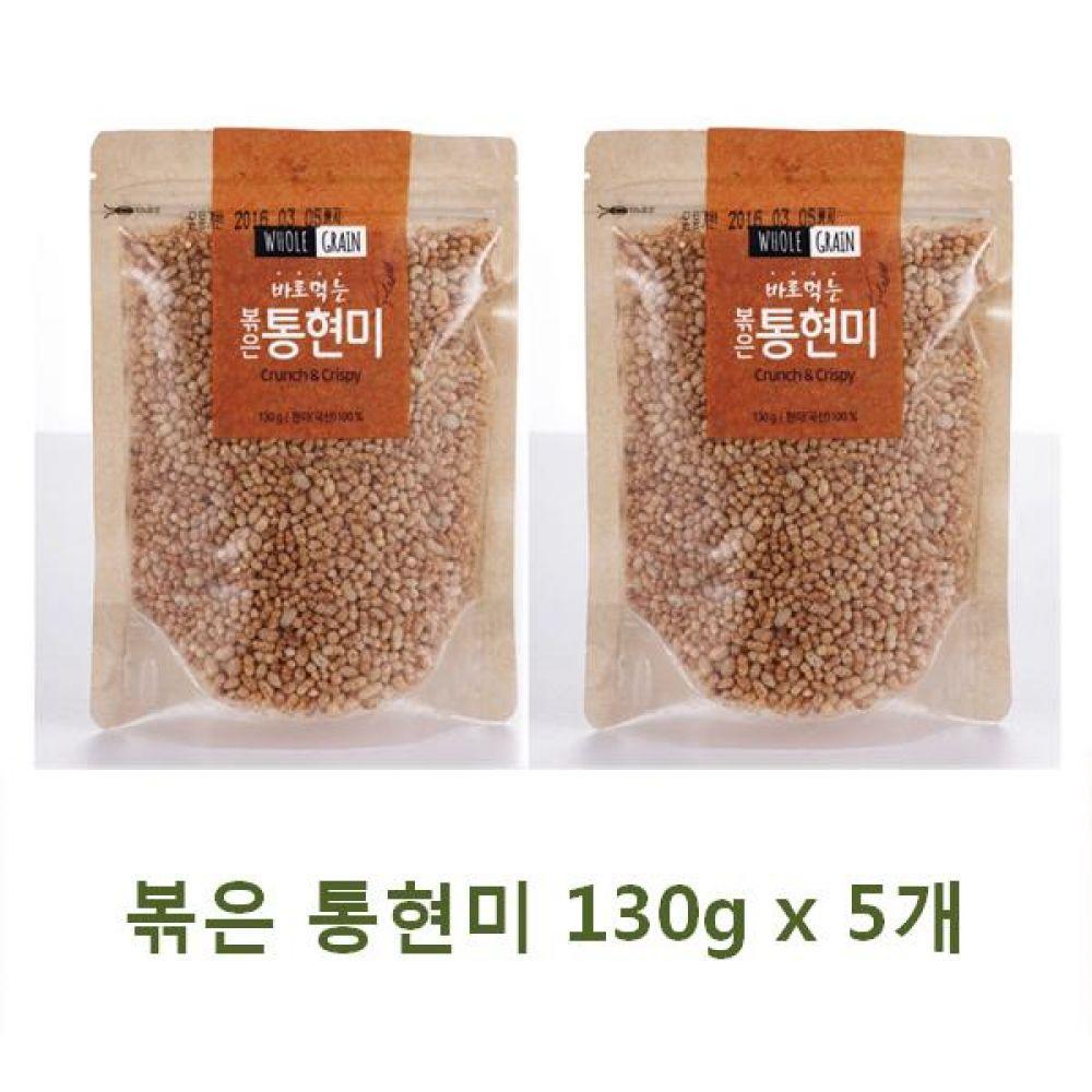 볶은 통현미 130g x 5개 건강 곡물 간편식 잡곡 한끼