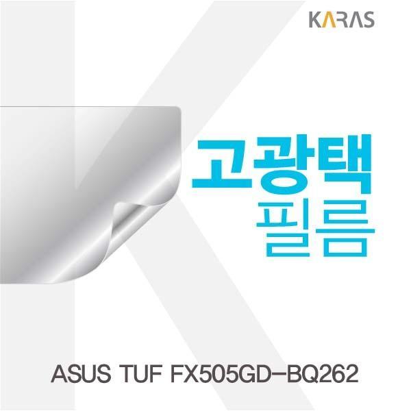 ASUS TUF FX505GD-BQ262 고광택필름 필름 고광택필름 전용필름 선명한필름 액정필름 액정보호