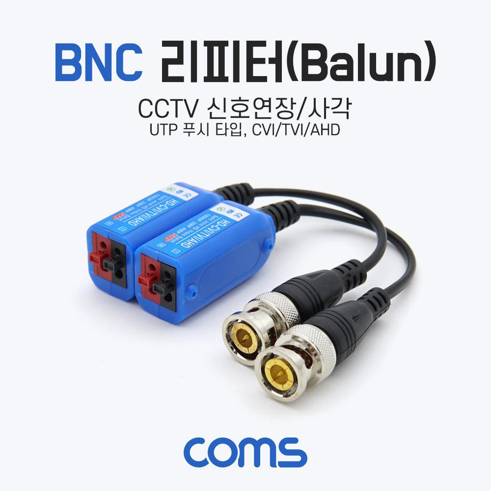 BNC 리피터 CCTV 신호연장 CVI/TVI/AHD