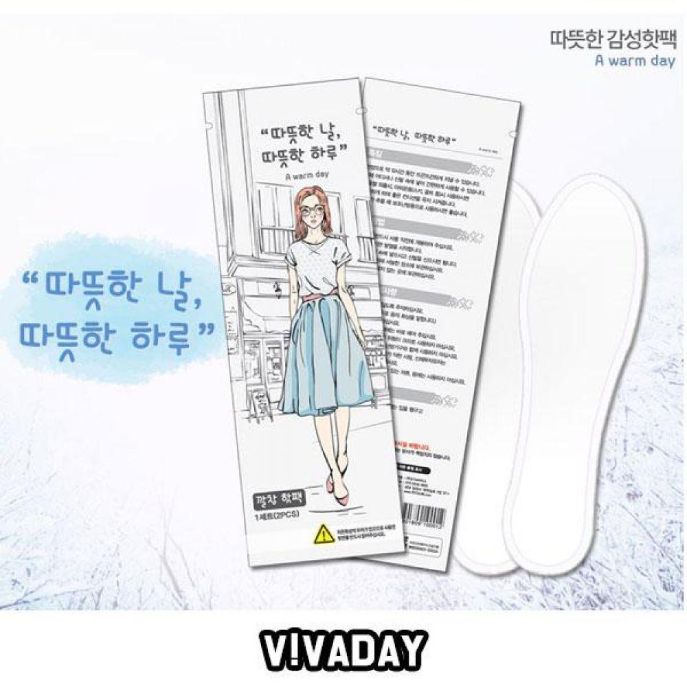 MY 따뜻한날 발열깔창 허리찜질 10개 방한용품 겨울용품 겨울 추위 강추위 핫팩 핫팩주머니 찜질팩 온열팩