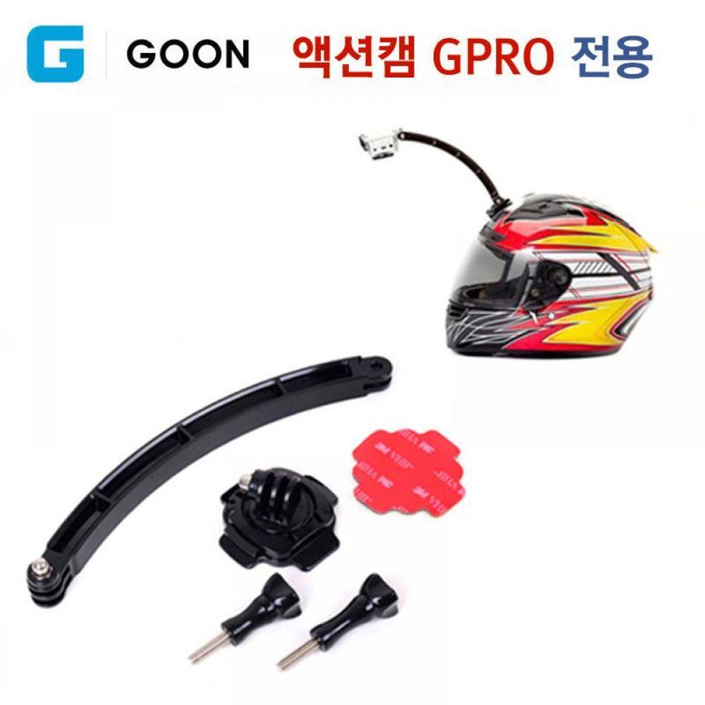 G-GOON 액션캠 GPRO 전용 헬멧 마운트 연장키트 (액션캠 별매) 액션캠 액션카메라 스포츠카메라 카메라 엑션캠