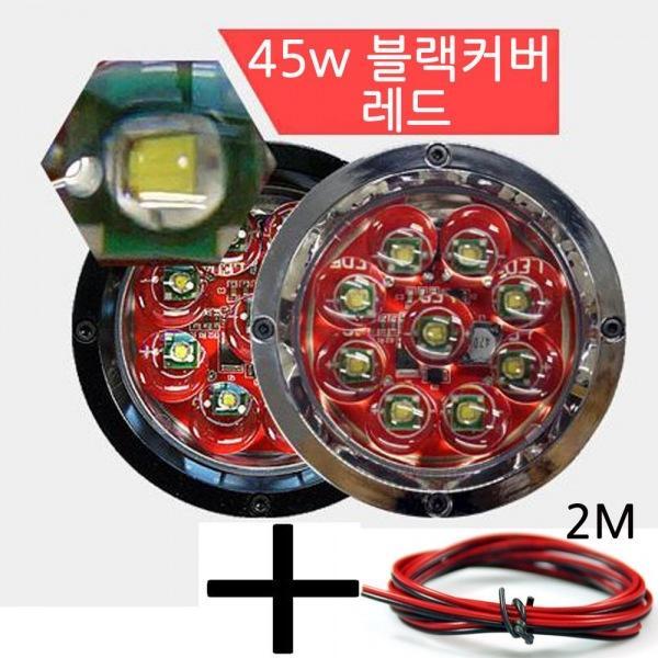 LED 써치라이트 원형 45W 집중형 R 램프 작업등 엠프로빔 12V-24V겸용 선2m포함 led작업등 led라이트 낚시집어등 차량용써치라이트 해루질써치