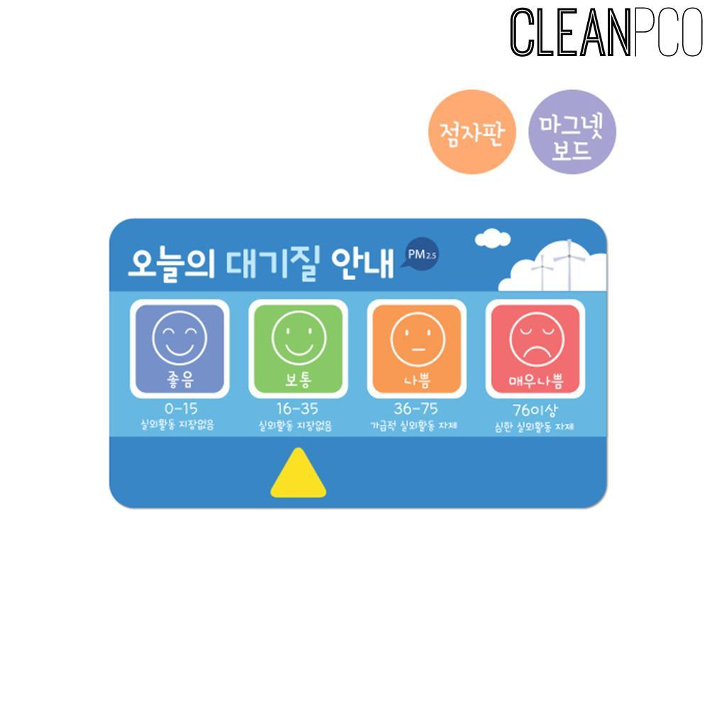 e03 루미루미 대기질안내 표지판 구름(40x23cm) 학교게시판꾸미기 게시판꾸미기 학교환경물 어린이집환경구성 유치원환경구성