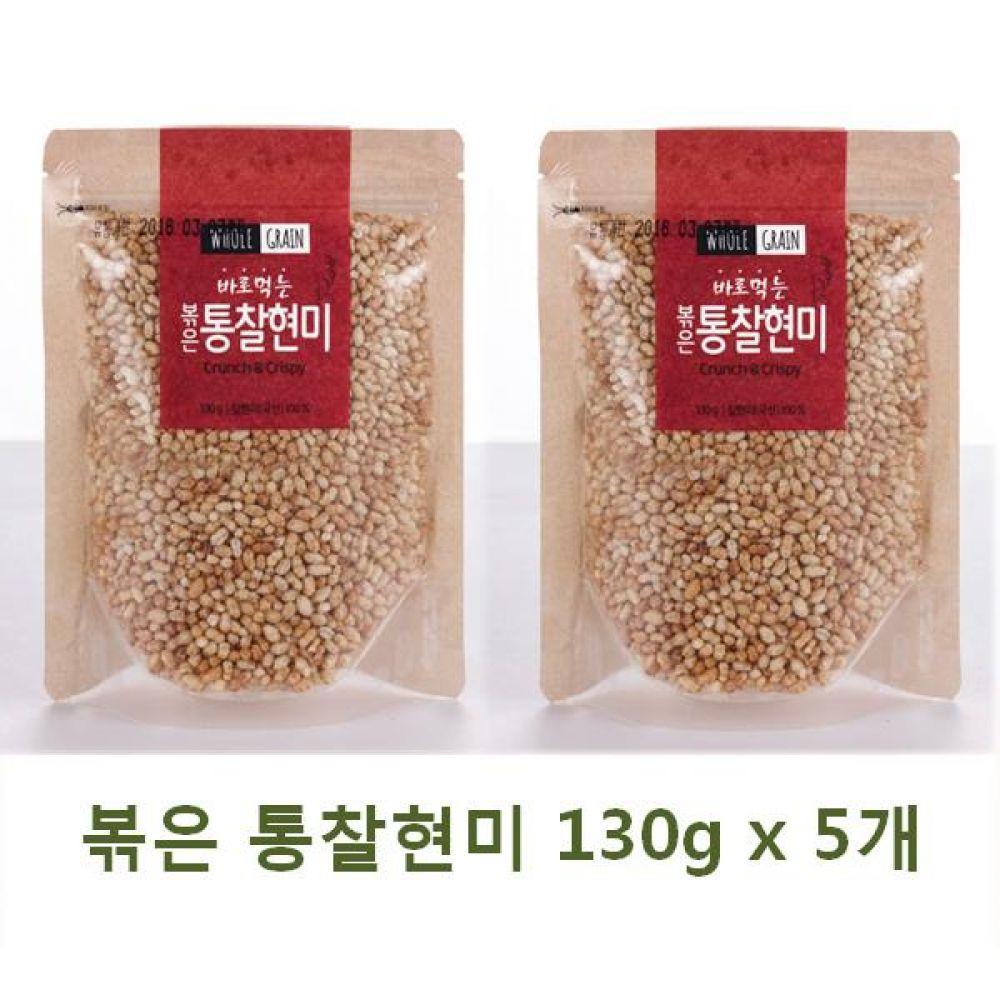 볶은 통찰현미 130g x 5개 건강 곡물 간편식 잡곡 한끼
