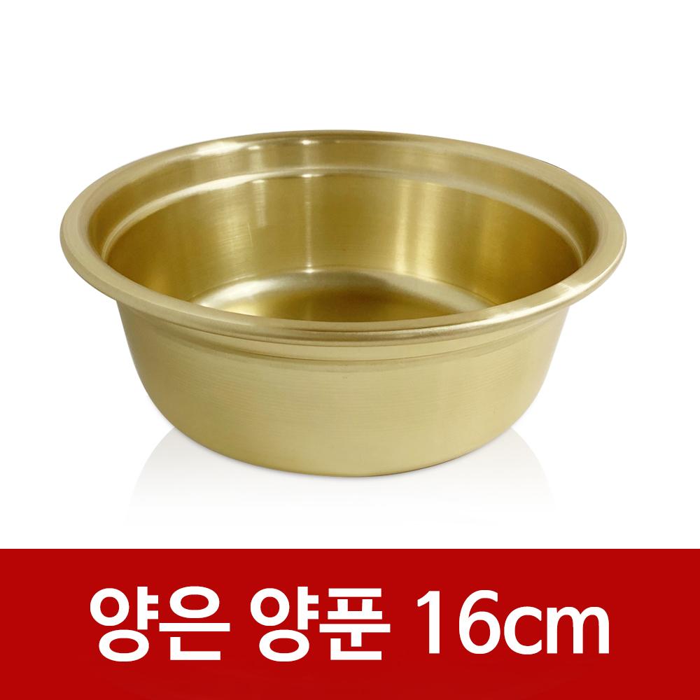대원 돌고래 양은 양푼(16cm) 알루미늄 양푼이 믹싱볼 대원양푼 돌고래양푼 황양푼 양푼이 양푼이다라이 양은양푼 돌고래양은양푼 비빔양푼 황그릇 양푼16cm