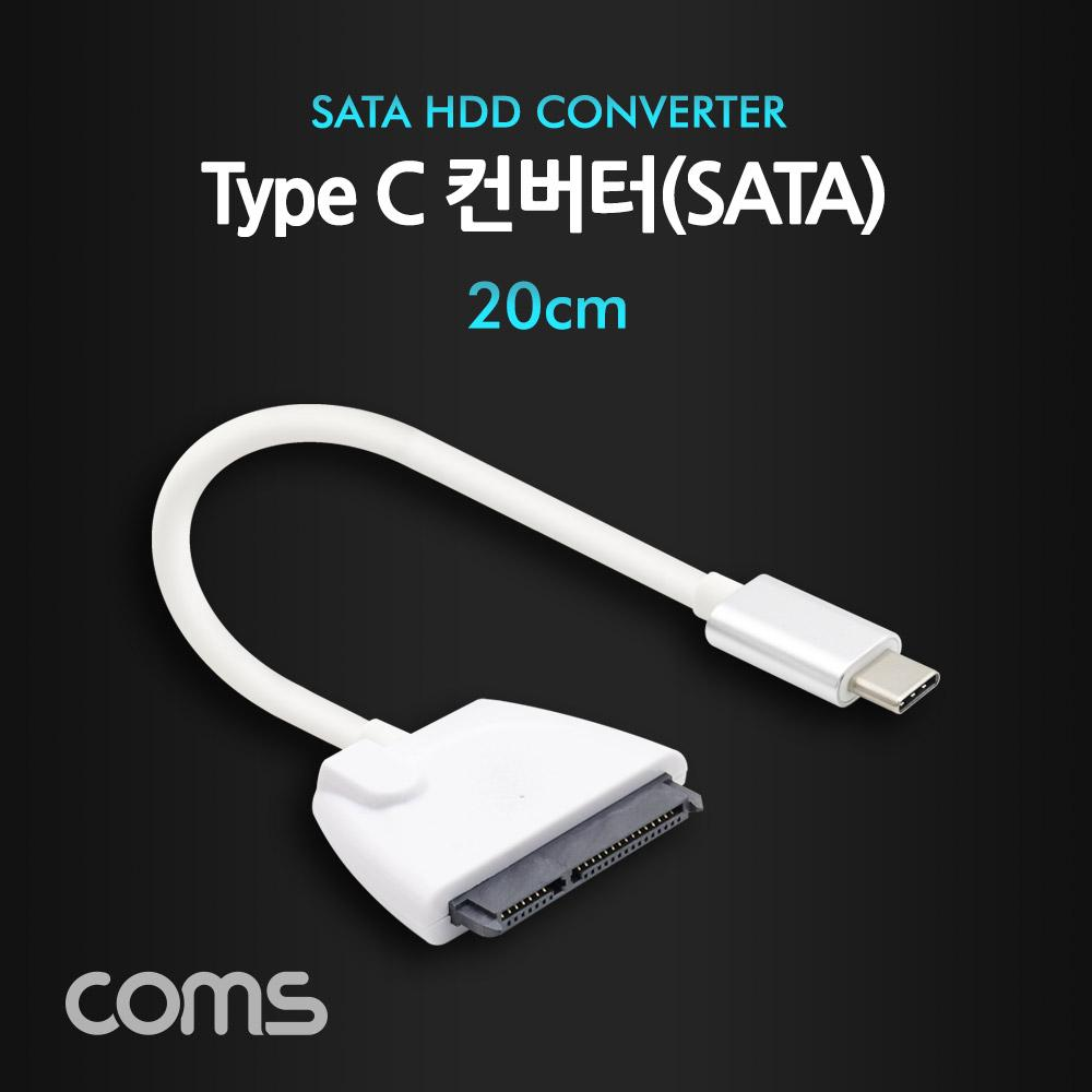 Type C to SATA 컨버터 20m White