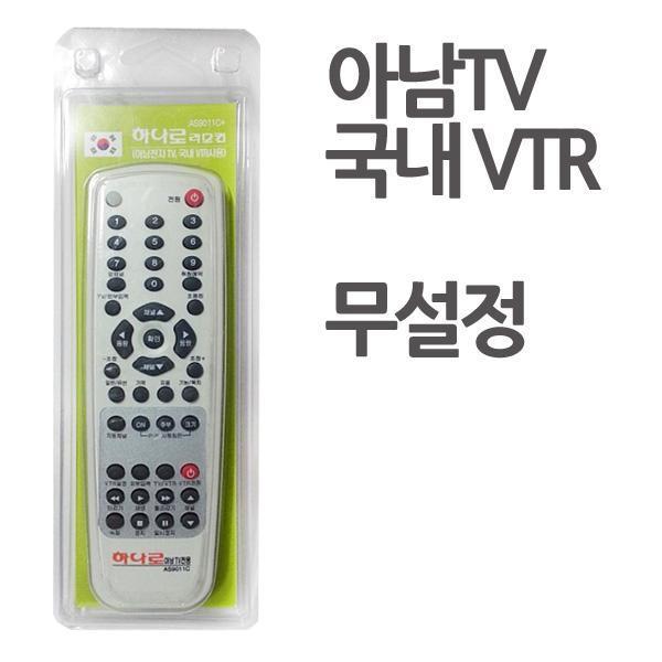 몽동닷컴 TV하나로리모콘 AS09011C플러스 아남 국내VTR 무설정리모컨 리모컨 텔레비젼 간편 만능리모컨 만능리모콘