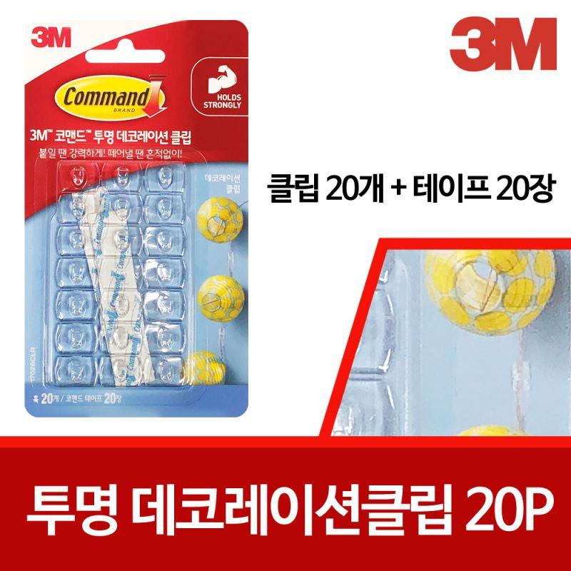 3M 투명 데코레이션클립20p (17026CLR)훅 벽장식 소품 투명메모홀더 투명테이프 탈부착식 벽걸이메모홀더 메모꽂이코맨드훅