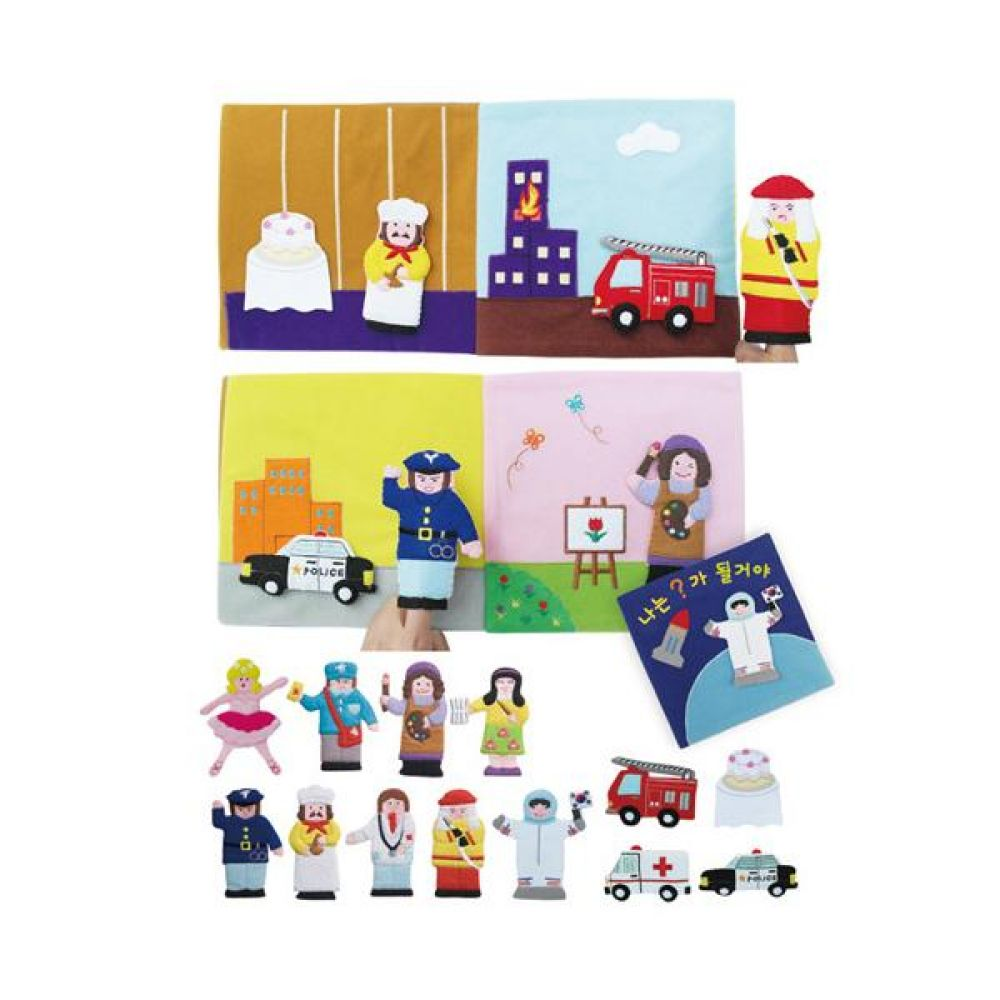 매직교구 헝겊책 나는될거야 완구 문구 장난감 어린이 캐릭터 학습 교구 교보재 인형 선물