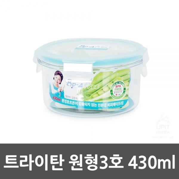 트라이탄 원형3호 430ml_8985 생활용품 잡화 주방용품 생필품 주방잡화