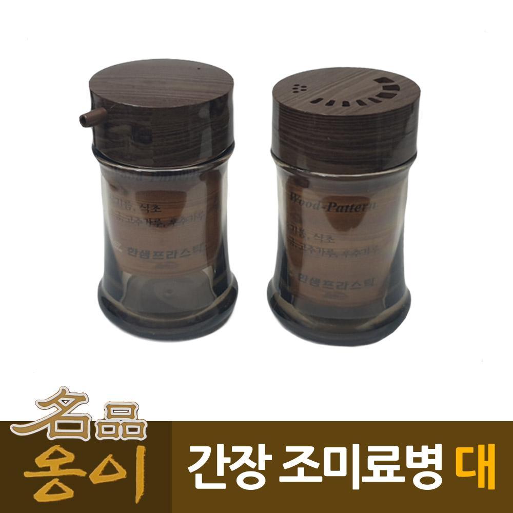 옹이 업소용 간장병 조미료병 대 나무무늬 업소용 간장통 조미료통 양념통