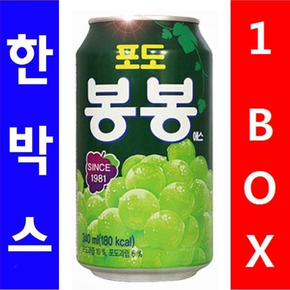 해태음료)포도 봉봉 340ml 1박스(24캔) 음료 여름 대량 도매 대량판매 세일 판매