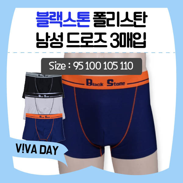 VIVADAY-FQ11 남성 드로즈 3매입 드로즈 팬티 남성팬티 남자팬티 남자트렁크 트렁크 남성트렁크 남자드로즈 남성드로즈 남성속옷
