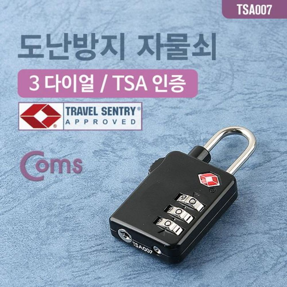 도난방지 자물쇠 TSA 3-dial 잠금장치 컴퓨터용품 PC용품 컴퓨터악세사리 컴퓨터주변용품 네트워크용품 사물함자물쇠 와이어자물쇠 열쇠 자전거자물쇠 미니자물쇠 대형자물쇠 마스터락 번호자물쇠 케이블락 잠금장치