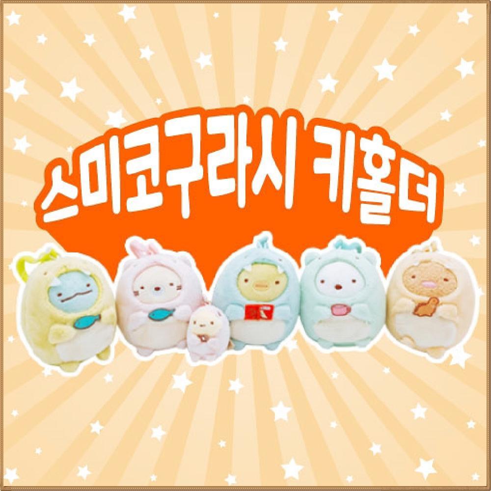 스미코구라시 바다 이야기-키홀더 6종(통출고) 캐릭터 캐릭터상품 생활잡화 캐릭터제품 잡화