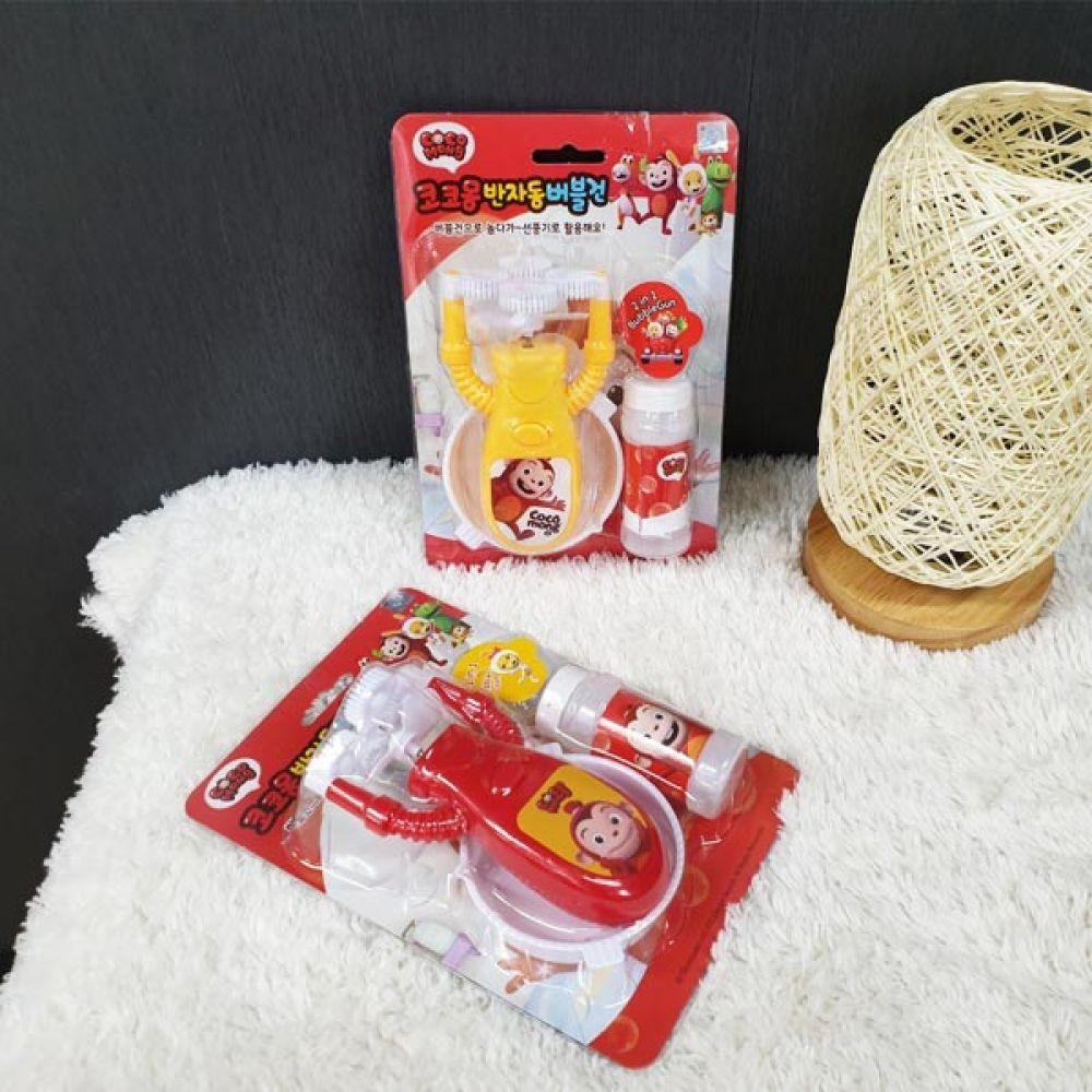 코코몽 반자동 버블건 물놀이기구 비눗방울총 버블봉 비눗방울총 비눗방울 물놀이기구 버블건 버블봉