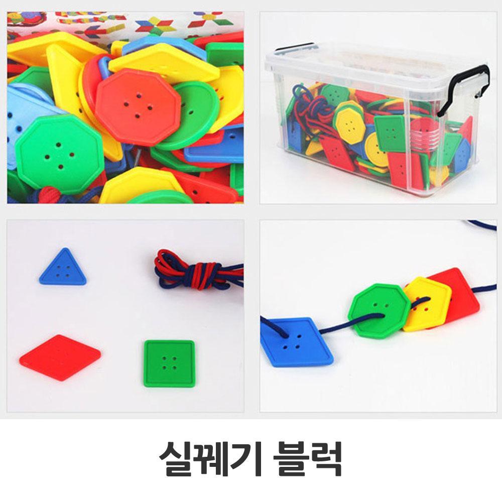교구 아이 놀이 장난감 실꿰기 블럭 216pcs 유아 창의 퍼즐 블록 블럭 장난감 유아블럭