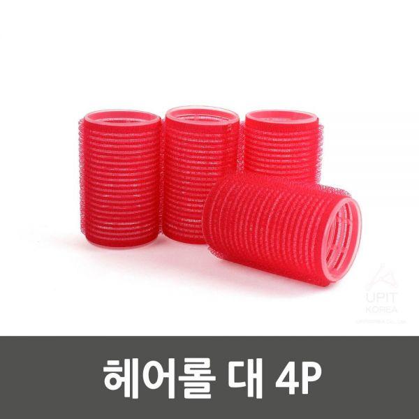 헤어롤 대 4P_6000 생활용품 잡화 주방용품 생필품 주방잡화