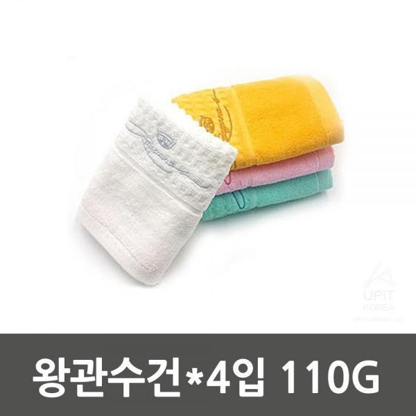 왕관수건x4입 110G_1415