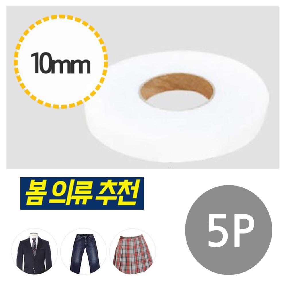 매직수선테이프 10mm 열접착테이프 5p 옷수선 바지 각종수선 밑단정리 의류구멍수선 셀프수선 생활용품