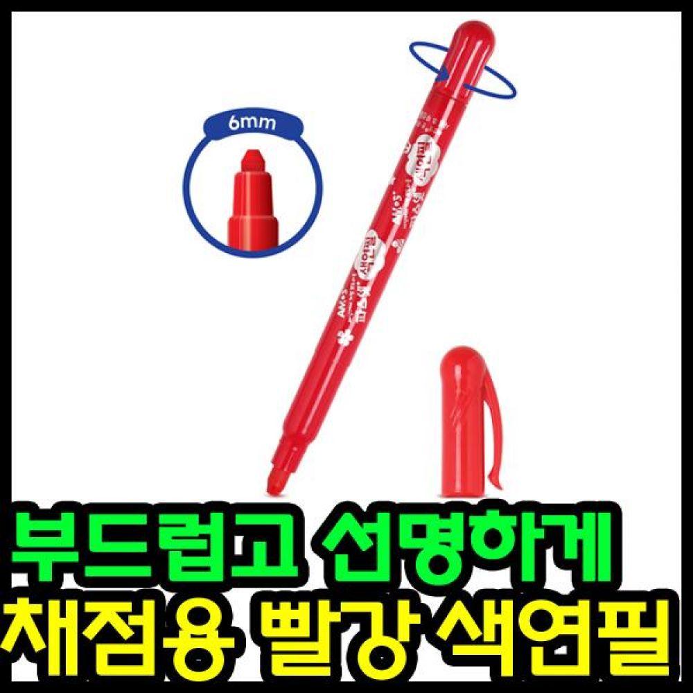 8400 교사채점용 빨강 색연필 12자루 아모스 파스넷 채점색연필 빨간색연필 채점용 빨강색연필 색연필 교사용색연필 빨간색색연필
