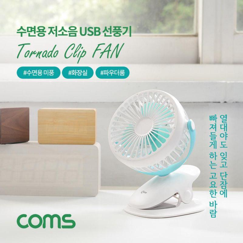 저소음 USB 선풍기 집게형 유모차 선풍기 여름 휴대용선풍기 유모차선풍기 집게선풍기