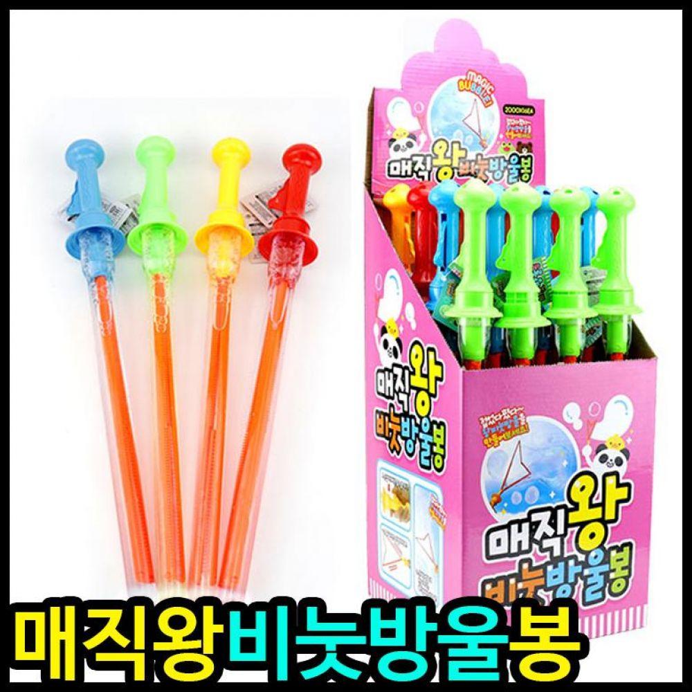 아이윙스 2000 매직왕비눗방울봉 16개입 비누방울놀이 비눗방울 비누방울 버블건 어린이선물 아동선물 어린이집선물 유치원선물 비누방울놀이 비눗방울놀이 동물비눗방울