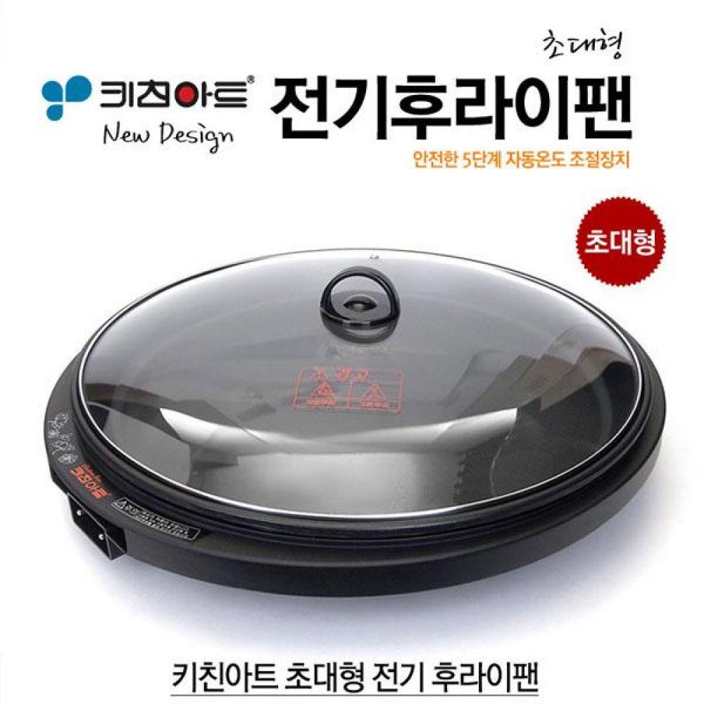 키친아트 신형 원형 전기 후라이팬(플러스) 초대형 지름 50cm 5단계 온도조절 강화유리뚜껑 그릴 주방 고기 삼겹살 불고기