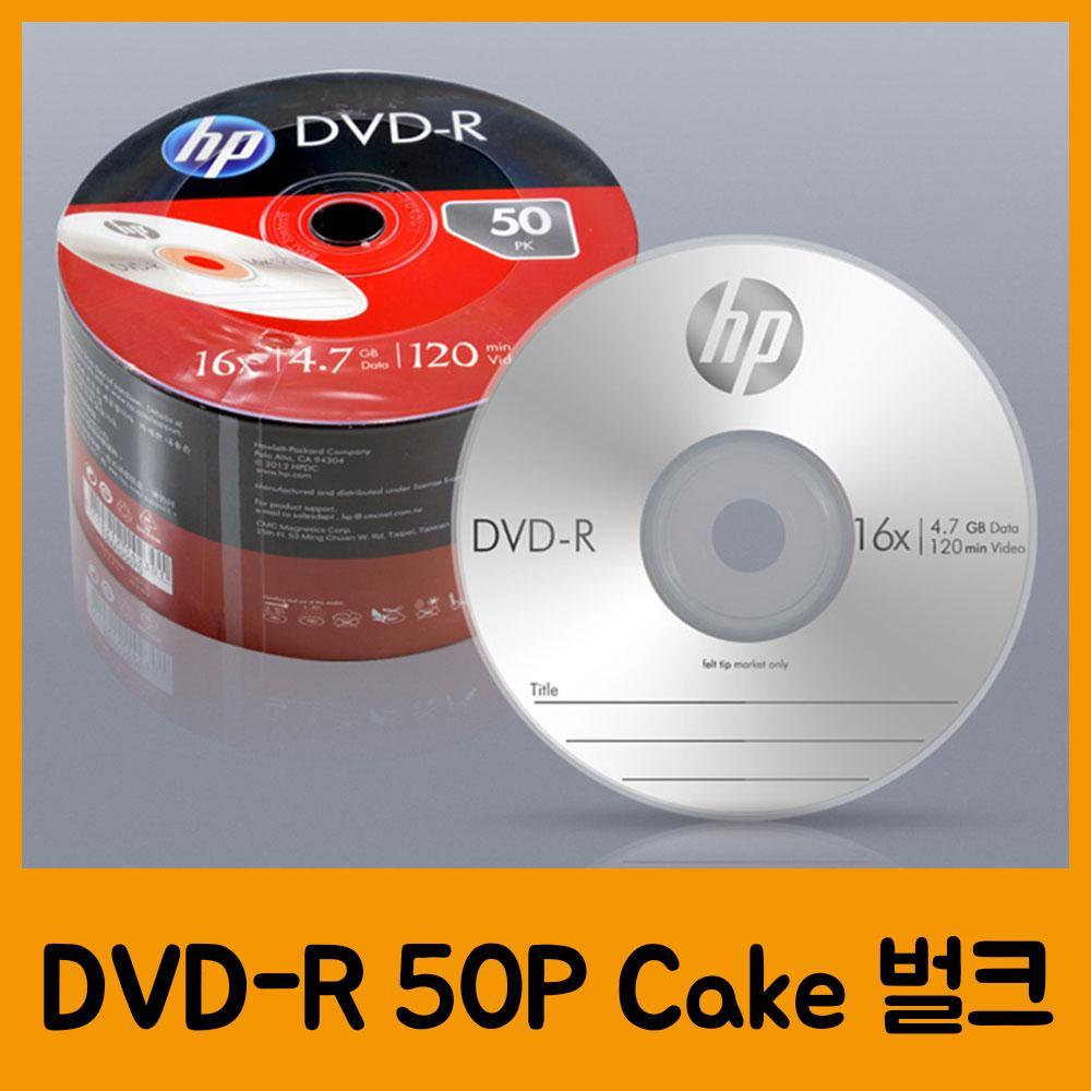 HP DVD-R 50P Cake 벌크 DVD 공DVD 디브이디 저장용품 저장