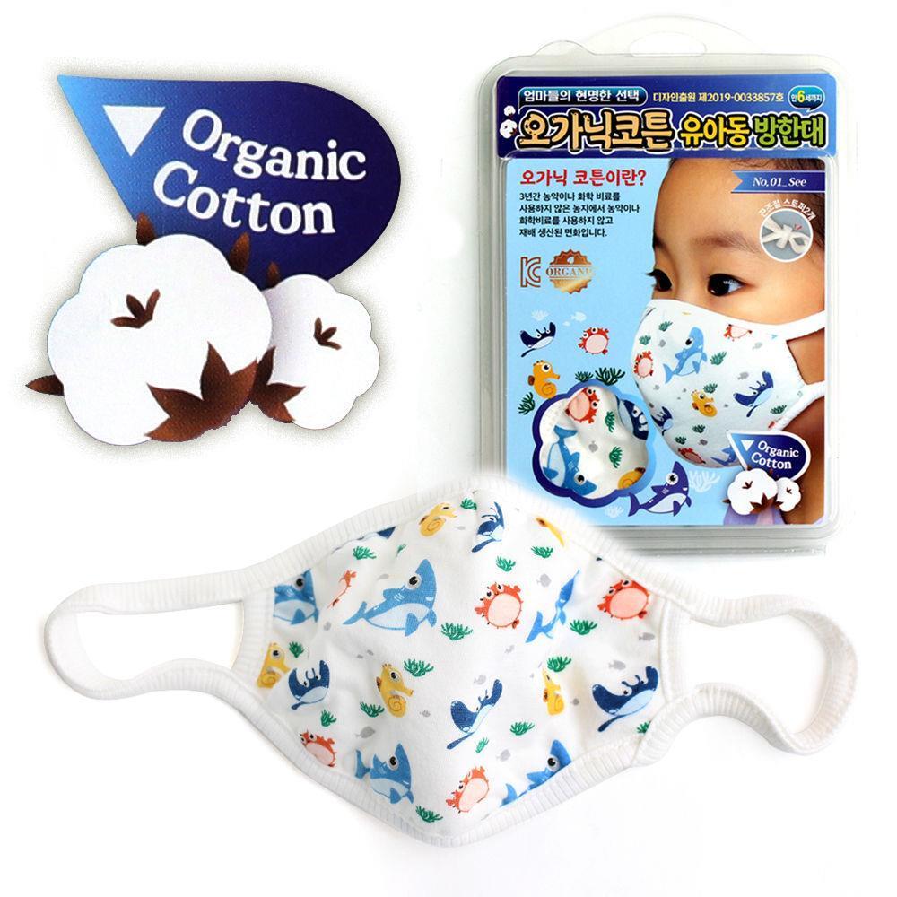 바다 유아용방한대 마스크 어린이 유아마스크 마스크 방한대 아동마스크 어린이 유아마스크