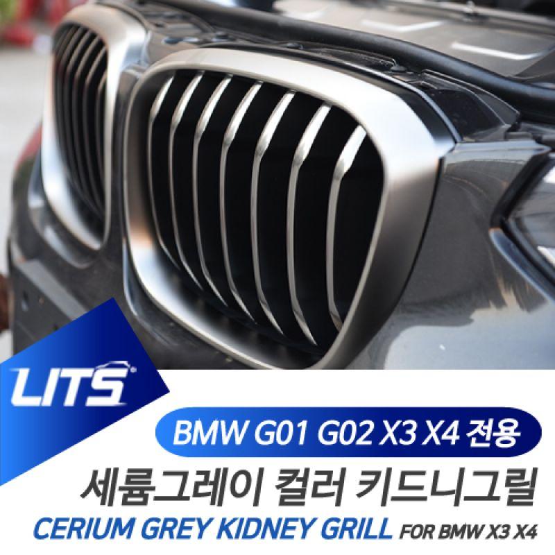BMW 세륨 그레이 키드니그릴 G01 X3 G02 X4 전용 BMW악세사리 bmw그릴 bmw튜닝