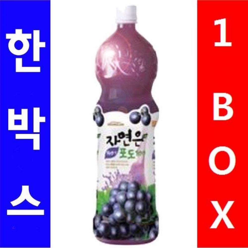 웅진)포도 1.5L 1박스(12병) 음료 여름 주스 대량 도매 대량판매 세일 판매