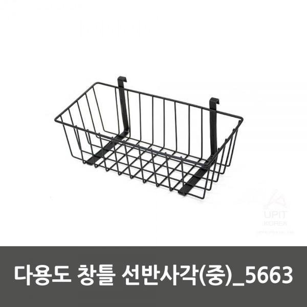 몽동닷컴 다용도 창틀 선반사각(중)_5663 생활용품 잡화 주방용품 생필품 주방잡화