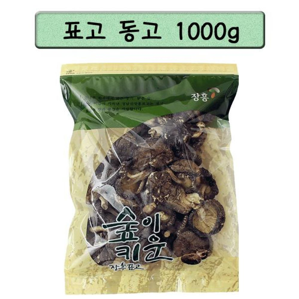 동고1000g 일반표고버섯 육질이 두껍고 쫄깃함 식품 농산물 채소 표고버섯 동고표고버섯