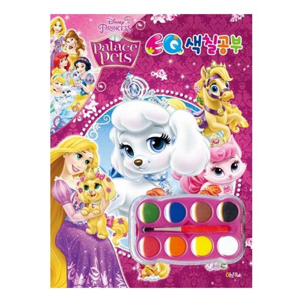 색칠놀이 공부 프린세스 팰리스펫 1EA 색칠공부 색칠공부 색칠놀이 유아스티커 유아장난감 유아미술