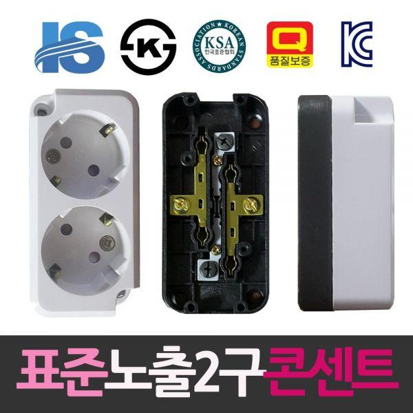 일신 표준 접지형 노출2구 멀티콘센트 콘센트 컨센트 전원콘센트 플러그 전기재료