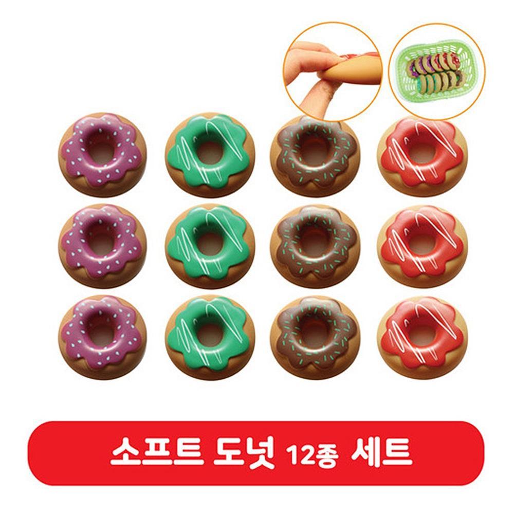 어린이날 소프트 장난감 도넛 세트 12개 바구니포함 완구 어린이집 유아원 초등학교 장난감